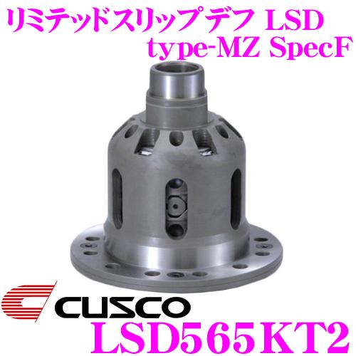 CUSCO クスコ LSD565KT2 マツダ FC3S RX-7 2way(1.5&2way) Spec-F リミテッドスリップデフ type-RS SpecF 【タイプRS・MZの効きをよりマイルドに!】