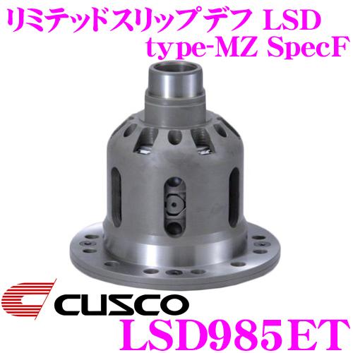 CUSCO クスコ LSD985ETレクサス USE20 IS-F1way(1&2way) Spec-F リミテッドスリップデフ type-RS SpecF【タイプRS・MZの効きをよりマイルドに!】