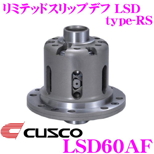 CUSCO クスコ LSD60AF スズキ MR31S ハスラー 1way リミテッドスリップデフ type-RS 【低イニシャルで作動!】