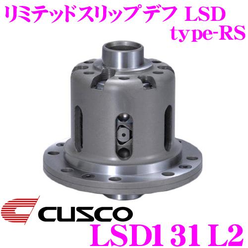 CUSCO クスコ LSD131L2 トヨタ カローラレビン AE86/スプリンタートレノ AE86 (後期) 2way(1.5&2way) リミテッドスリップデフ type-RS 【低イニシャルで作動!】
