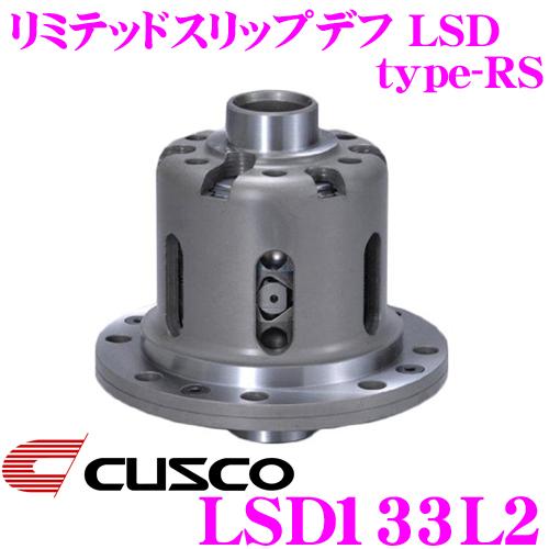 CUSCO クスコ LSD133L2 トヨタ ST165 ST185 ST205 セリカ GT-FOUR 2way(1.5&2way) リミテッドスリップデフ type-RS 【低イニシャルで作動!】