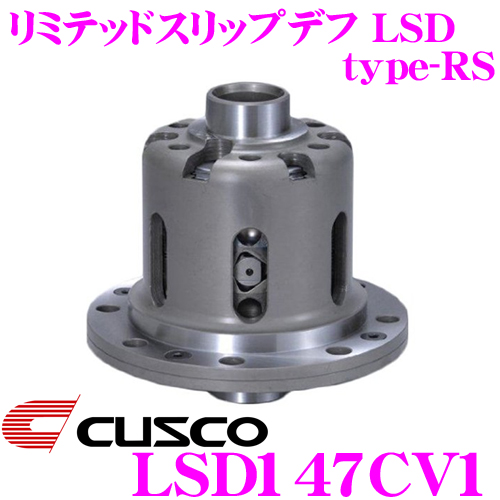 CUSCO クスコ LSD147CV1 三菱 CN9A CP9A ランサーエボリューション 1way(1&1.5way) リミテッドスリップデフ type-RS 【低イニシャルで作動!】