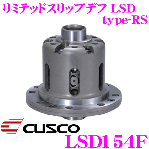 CUSCO クスコ LSD154F トヨタ MR-2 SW20/セリカ ST202 ST203 1way(1&2way) リミテッドスリップデフ type-RS 【低イニシャルで作動!】