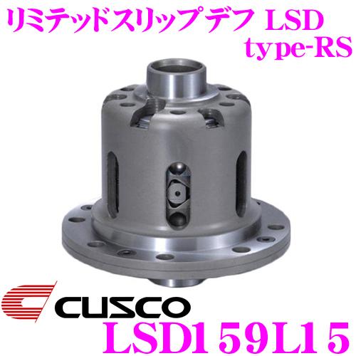 CUSCO クスコ LSD159L15 トヨタ マークII GX81 JZX81 JZX90 JZX100 JZX110/スープラ GA70 JZA70/ソアラ GZ20/ 1.5way(1.5&2way) リミテッドスリップデフ type-RS 【低イニシャルで作動!】