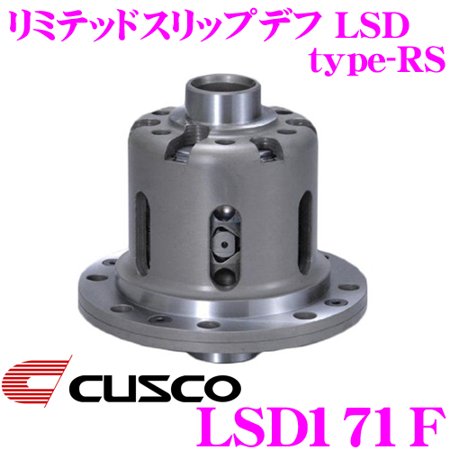 CUSCO クスコ LSD171F スバル KK4 ヴィヴィオ 1way リミテッドスリップデフ type-RS 【低イニシャルで作動!】