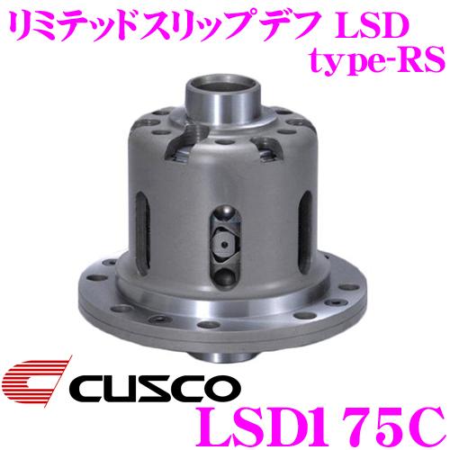 CUSCO クスコ LSD175Cホンダ BB1 プレリュード1way(1&1.5way) リミテッドスリップデフ type-RS【低イニシャルで作動!】