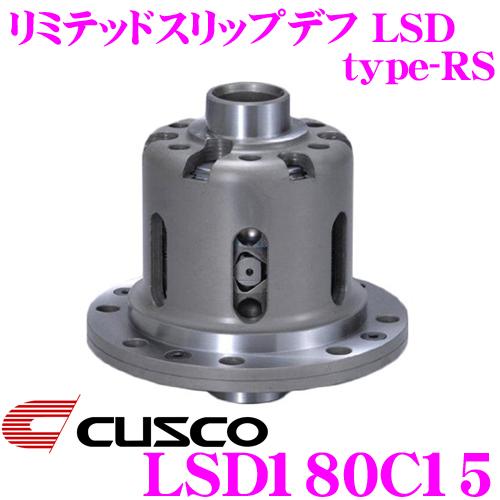 CUSCO クスコ LSD180C15 スバル インプレッサ GF8 GC8 GDA GGA/レガシィ BD5 BE5 BP5 BL5/フォレスター SF5 1.5way(1&1.5way) リミテッドスリップデフ type-RS 【低イニシャルで作動!】