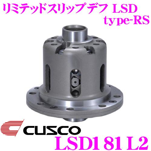 CUSCO クスコ LSD181L2 スバル インプレッサ GC8/インプレッサワゴン GF8/レガシィ BG5 2way(1.5&2way) リミテッドスリップデフ type-RS 【低イニシャルで作動!】