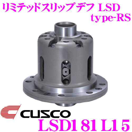 CUSCO クスコ LSD181L15 スバル インプレッサ GC8/インプレッサワゴン GF8/レガシィ BG5 1.5way(1.5&2way) リミテッドスリップデフ type-RS 【低イニシャルで作動!】