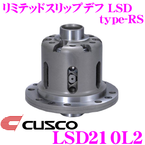 CUSCO クスコ LSD210L2 日産 スカイライン GC10 KGC10/ スカイラインGT-R PGC10/フェアレディZ S30 2way(1.5&2way) リミテッドスリップデフ type-RS 【低イニシャルで作動!】