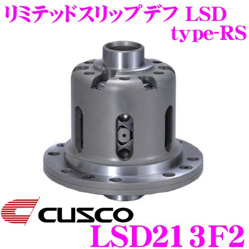 CUSCO クスコ LSD213F2 日産 B121 B122 サニートラック 2way(1&2way) リミテッドスリップデフ type-RS 【低イニシャルで作動!】
