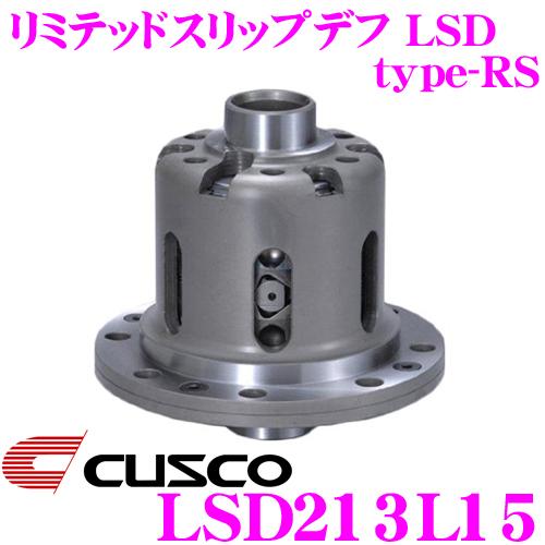 CUSCO クスコ LSD213L15 日産 B121 B122 サニートラック 1.5way(1.5&2way) リミテッドスリップデフ type-RS 【低イニシャルで作動!】