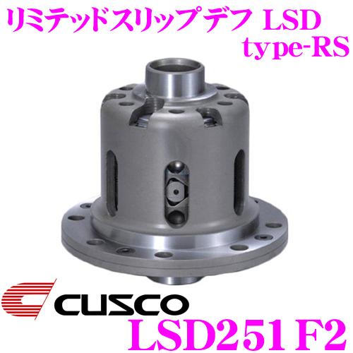CUSCO クスコ クスコ 2way(1&2way) LSD251F2 日産 Z33 フェアレディZ フェアレディZ 2way(1&2way) リミテッドスリップデフ type-RS【低イニシャルで作動!】, Tamao:f2cc58b8 --- gamenavi.club