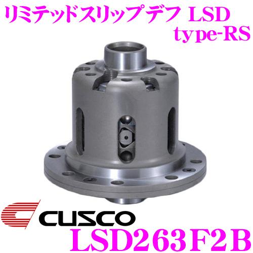 CUSCO クスコ LSD263F2B 日産 シルビア CS14/スカイライン HCR32 ENR33 2way(1&2way) リミテッドスリップデフ type-RS 【低イニシャルで作動!】