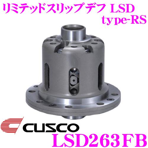 CUSCO クスコ LSD263FB 日産 シルビア CS14/スカイライン HCR32 ENR33 1way(1&2way) リミテッドスリップデフ type-RS 【低イニシャルで作動!】