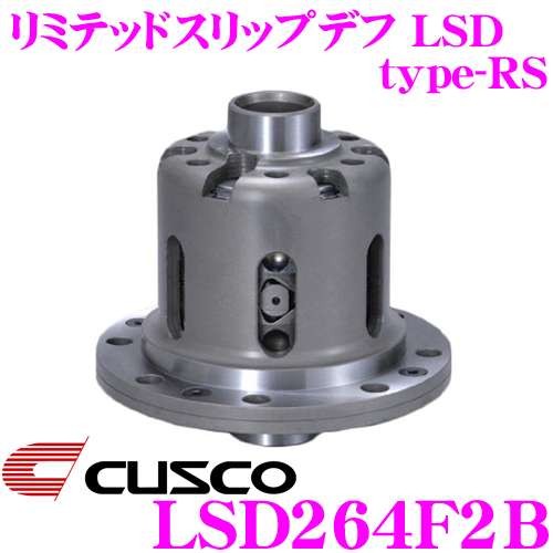 CUSCO クスコ LSD264F2B 日産 シルビア S13 PS13/180SX RS13 RPS13/スカイライン ECR33 2way(1&2way) リミテッドスリップデフ type-RS 【低イニシャルで作動!】