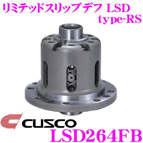 CUSCO クスコ LSD264FB 日産 シルビア S13 PS13/180SX RS13 RPS13/スカイライン ECR33 1way(1&2way) リミテッドスリップデフ type-RS 【低イニシャルで作動!】