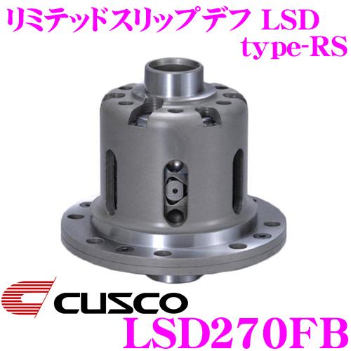CUSCO クスコ LSD270FB 日産 シルビア CS14/180SX RPS13/スカイライン ECR33 1way(1&2way) リミテッドスリップデフ type-RS 【低イニシャルで作動!】
