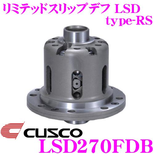 CUSCO クスコ LSD270FDB 日産 シルビア CS14/180SX RPS13/スカイライン ECR33 - リミテッドスリップデフ type-RS 【低イニシャルで作動!】
