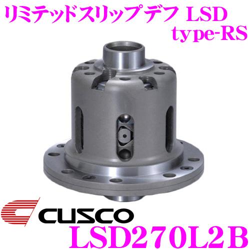 CUSCO クスコ LSD270L2B 日産 シルビア CS14/180SX RPS13/スカイライン ECR33 2way(1.5&2way) リミテッドスリップデフ type-RS 【低イニシャルで作動!】