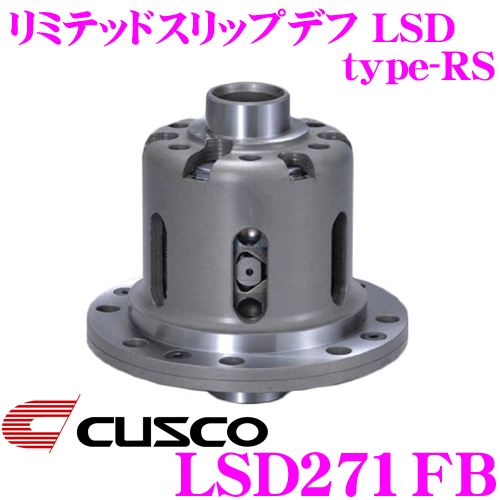 CUSCO クスコ LSD271FB 日産 S15 シルビア 1way(1&2way) リミテッドスリップデフ type-RS 【低イニシャルで作動!】