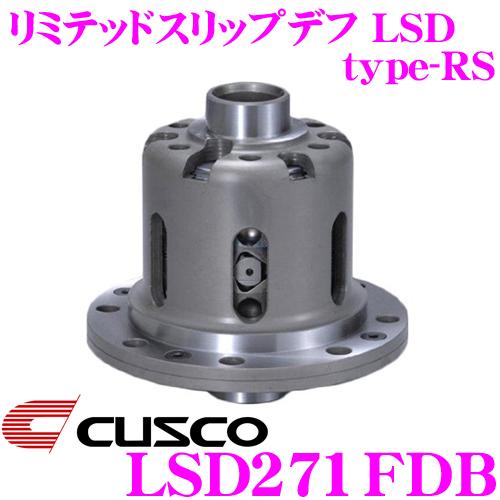 CUSCO クスコ LSD271FDB 日産 S15 シルビア - リミテッドスリップデフ type-RS 【低イニシャルで作動!】