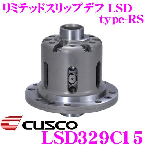 CUSCO クスコ LSD329C15 ホンダ DC5 インテグラタイプR 1.5way(1&1.5way) リミテッドスリップデフ type-RS 【低イニシャルで作動!】