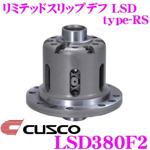CUSCO クスコ LSD380F2 ホンダ AP1 S2000 2way(1&2way) リミテッドスリップデフ type-RS 【低イニシャルで作動!】