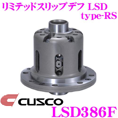 CUSCO クスコ LSD386F ホンダ GE8 GD3 フィット 1way リミテッドスリップデフ type-RS 【低イニシャルで作動!】
