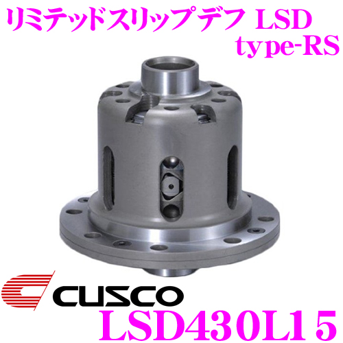 CUSCO クスコ LSD430L15 マツダ ND5RC ロードスター 1.5way(1.5&2way) リミテッドスリップデフ type-RS 【低イニシャルで作動!】
