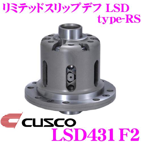 CUSCO クスコ LSD431F2 マツダ ND5RC ロードスター 2way(1&2way) リミテッドスリップデフ type-RS 【低イニシャルで作動!】