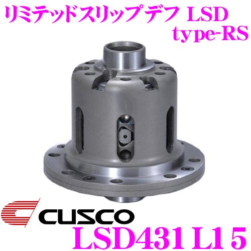CUSCO クスコ LSD431L15 マツダ ND5RC ロードスター 1.5way(1.5&2way) リミテッドスリップデフ type-RS 【低イニシャルで作動!】