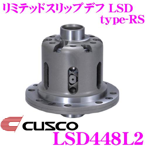 CUSCO クスコ LSD448L2 三菱 CP9A/CT9A ランサーエボリューション 2way(1.5&2way) リミテッドスリップデフ type-RS 【低イニシャルで作動!】