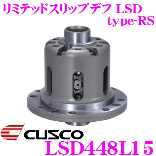 CUSCO クスコ LSD448L15 三菱 CP9A/CT9A ランサーエボリューション 1.5way(1.5&2way) リミテッドスリップデフ type-RS 【低イニシャルで作動!】
