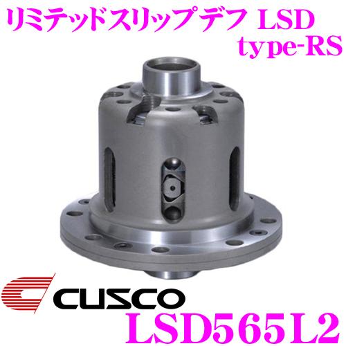 CUSCO クスコ LSD565L2 マツダ FC3S RX-7 2way(1.5&2way) リミテッドスリップデフ type-RS 【低イニシャルで作動!】