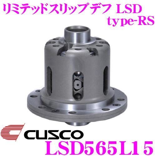 CUSCO クスコ LSD565L15 マツダ FC3S RX-7 1.5way(1.5&2way) リミテッドスリップデフ type-RS 【低イニシャルで作動!】