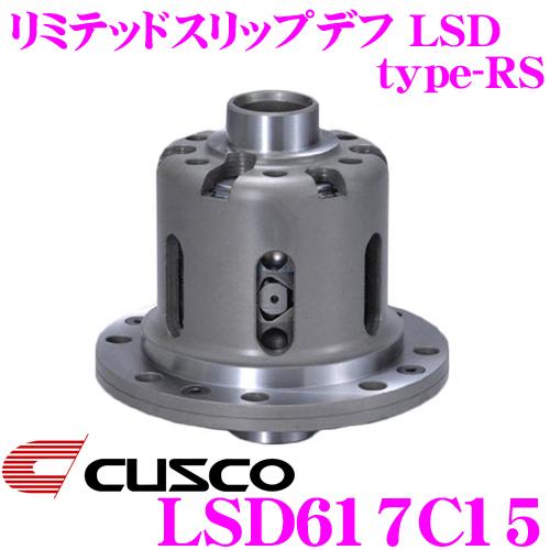 CUSCO クスコ LSD617C15 スズキ ZC31S スイフトスポーツ 1.5way(1&1.5way) リミテッドスリップデフ type-RS 【低イニシャルで作動!】