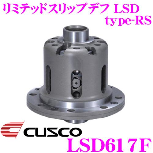 CUSCO クスコ LSD617F スズキ ZC31S スイフトスポーツ 1way リミテッドスリップデフ type-RS 【低イニシャルで作動!】