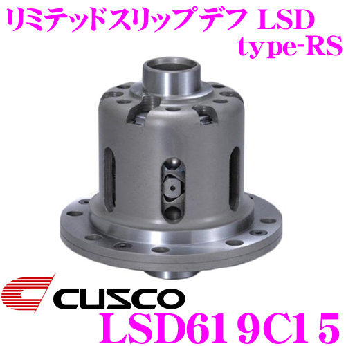CUSCO クスコ LSD619C15 スズキ ZC32S スイフトスポーツ 1.5way(1&1.5way) リミテッドスリップデフ type-RS 【低イニシャルで作動!】