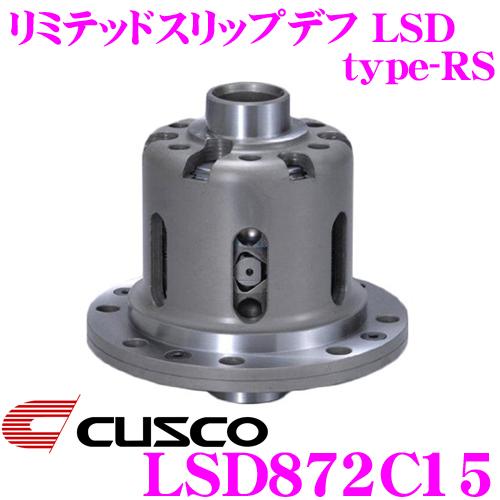 CUSCO クスコ LSD872C15三菱 CV5W デリカD:51.5way(1&1.5way) リミテッドスリップデフ type-RS【低イニシャルで作動!】