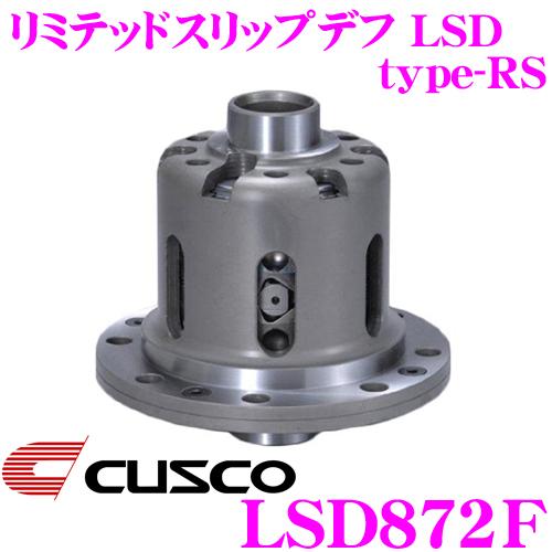 CUSCO クスコ LSD872F 三菱 CV5W デリカD:5 1way(1&2way) リミテッドスリップデフ type-RS 【低イニシャルで作動!】