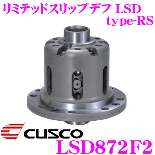 CUSCO クスコ LSD872F2 三菱 CV5W デリカD:5 2way(1&2way) リミテッドスリップデフ type-RS 【低イニシャルで作動!】
