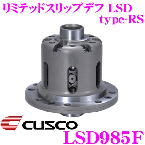 CUSCO クスコ LSD985F レクサス USE20 USF40 IS-F/LS460 1way(1&2way) リミテッドスリップデフ type-RS 【低イニシャルで作動!】