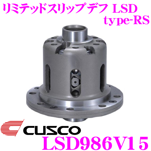 CUSCO クスコ LSD986V15トヨタ/スバル 86 ZN6/BRZ ZC6サーキット走行向けセッティング 1.5way (35/20) リミテッドスリップデフ type-RS【低イニシャルで作動!】