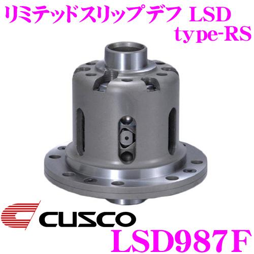 CUSCO クスコ LSD987F トヨタ/スバル 86 ZN6/BRZ ZC6 1way(1&2way)スーパーローファイナル専用 リミテッドスリップデフ type-RS 【低イニシャルで作動!】