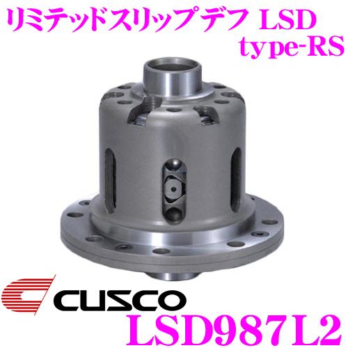 CUSCO クスコ LSD987L2 トヨタ/スバル 86 ZN6/BRZ ZC6 2way(1.5&2way)スーパーローファイナル専用 リミテッドスリップデフ type-RS 【低イニシャルで作動!】