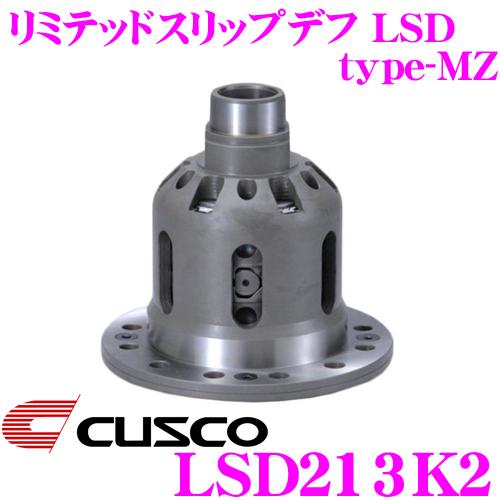 CUSCO クスコ LSD213K2日産 B121 サニートラック2way(1.5&2way) リミテッドスリップデフ type-MZ【プレートへの負担を分散し耐久性向上!】