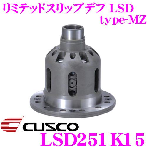 CUSCO クスコ LSD251K15 日産 Z33 フェアレディZ 1.5way(1.5&2way) リミテッドスリップデフ type-MZ 【プレートへの負担を分散し耐久性向上!】