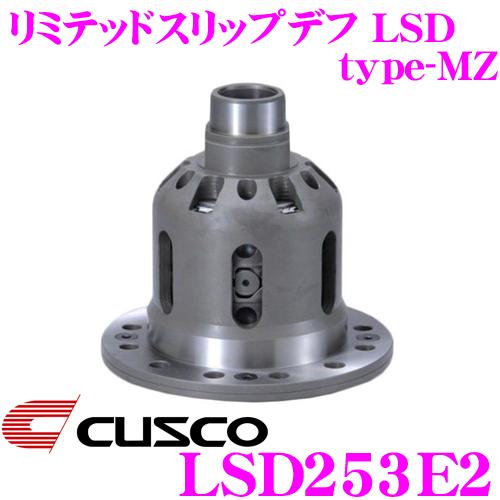 CUSCO クスコ LSD253E2 日産 V35 スカイライン 2way(1&2way) リミテッドスリップデフ type-MZ 【プレートへの負担を分散し耐久性向上!】