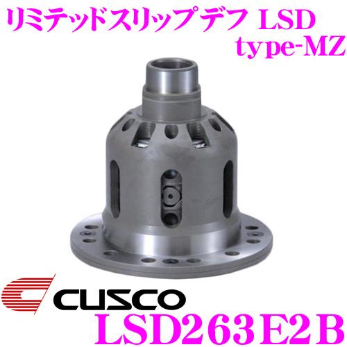 CUSCO クスコ LSD263E2B日産 S14 シルビア2way(1&2way) リミテッドスリップデフ type-MZ【プレートへの負担を分散し耐久性向上!】